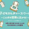 8月13日 「子どもカルチャースクール」開催!