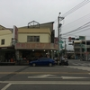 二水・田中の朝ごはん屋さん!「景和豆漿」