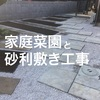 【外構工事編vol.8】家庭菜園スペースと砂利敷き工事