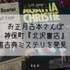 神保町古本めぐりPart2!洋書専門店『北沢書店』で王道古典ミステリを発見しました!
