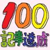 ありがとうございます!100記事、到達しました。