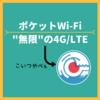 ポケットWi-Fi最強はFUJI Wifi決定で。FUJI WifiをWiMAXと比較しながら解説するゾ。
