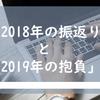 「2018年の振返り」と「2019年の抱負」