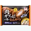 2017年秋の新商品(マルハニチロ編その1)
