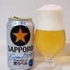 【限定醸造】サッポロ生ビール黒ラベル エクストラビューを飲んでみた-レビュー・感想-