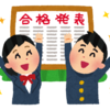 【大学編入】受験生必見!編入お役立ちサイトまとめ