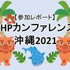 PHPカンファレンス沖縄2021【参加レポート】