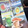 大阪メトロ 純喫茶めぐり、に乗っかる