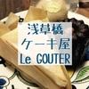 【浅草橋】ケーキ屋Le GOUTER(ルグッテ)