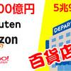 楽天AmazonヤフーのEC売上高は6兆7000億円規模に!デパートの売上高を超えた!