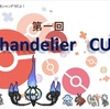 共同開催〜chandelierCUP〜