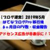 【ブログ運営】2019年5月のPV数・収益報告 アドセンス広告が非表示に!?(緊急事態)