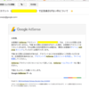 真面目なブロガーさんはきっと知らない、GoogleAdSenseからの恐怖のメール。