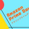 Amazonプライムデーって何?プライム会員特典のセールを無料で活用する方法