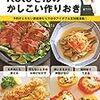 タスカジが出している掃除お料理のノウハウ本!~読みやすい本ベスト9~