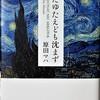 原田マハ/『たゆたえども沈まず』