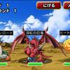 【DQMSL】竜神王の試練:深紅の巨竜初見攻略