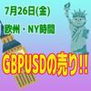 【7/26 欧州・NY時間】ドル高相場!!一番効率のいい通貨ペアは!?