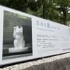2020年6月27日(土)/神奈川県立近代美術館/そごう美術館/横浜市歴史博物館/他