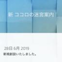 kokoro_meikyu's diary