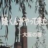 走れ!ケー100ロケ地探訪(2)大阪(前編)御堂筋・中之島公園・(株)オーヨド