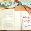 【週末英語】週末5分だけでも英語の勉強!vol.46「Way to go!(よくやった!)」