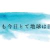 【2018】01/08~0114【日記】
