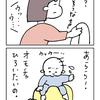 四コマ「ボーヤとバンボ」