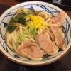 【貧乏速報】丸亀製麺の鴨ねぎうどんが2月9日まで半額!