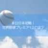 本日日本初戦!世界野球プレミア12とは?