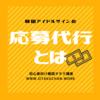 【韓国オタ講座】サイン会応募代行とは??利用方法と選び方について!!