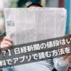 日経新聞をアプリで読む!気になる値段はなんと無料!?お得な使い方を紹介