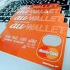 au WALLET(ウォレット)を複数枚管理するのには「Web Money カードケース」というアプリがオススメ。