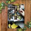 【恐怖の短編6つ】〝怪談のテープ起こし〟三津田 信三―――本当にこの本、紹介して良かったのでしょうか