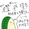 海外就職先のブラック化⑤ 日本より過酷?休まない駐在員と先輩の話