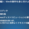 プログラミング初心者でもVimコマンドについて学べる入門講座が登場