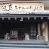阿蘇に行きました。