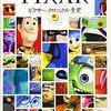 【ディズニー本レビュー】ピクサークロニクル全史:ピクサーの歴史がこの1冊に