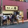 【食べログラーメン部門1位】日本一美味いラーメンを食べた感想!麵屋一燈にいってきました