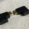 テレワークのお供にL字型HDMIコネクタが便利すぎる