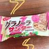 33.【食べてみた!】グラノーラサンダー!ピンクサンダー!