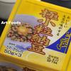 (89) グレートバリュー極小粒納豆で『 納豆炒飯 』