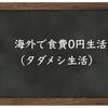 食費0円!留学。ワーホリタダメシ生活