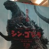 映画の感想「シン・ゴジラ」メロドラマを排した硬派な怪獣映画