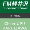 FM軽井沢に出ます!