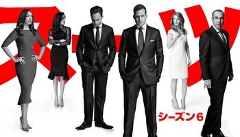 【朗報】SUITS/スーツがシーズン6も対象になってプライムビデオに戻ってきた!