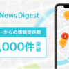 本日のおススメアプリ【NewsDigest】