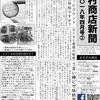 奥村商店新聞_2018年4月第2号