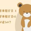 緊急事態宣言が北海道に出されましたが緊急事態宣言と非常事態宣言は何が違うの?