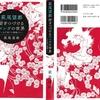 (71)『萩尾望都 紡ぎつづけるマンガの世界~女子美での講義より~』